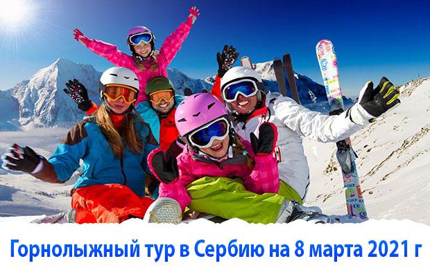 Горнолыжный тур в Сербию на 8 марта 2021